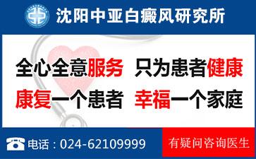 工作引来白斑困扰 治疗之路止于中亚